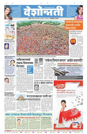 24th Sep Hingoli  - Read on ipad, iphone, smart phone and tablets.