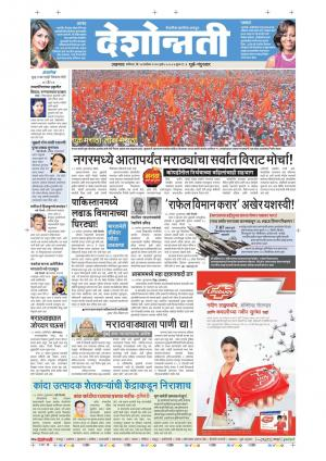 24th Sep Dhule - Read on ipad, iphone, smart phone and tablets.