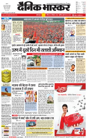 औरंगाबाद नगर संस्करण - Read on ipad, iphone, smart phone and tablets.