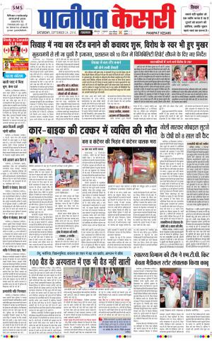 Panipat kesari - Read on ipad, iphone, smart phone and tablets.