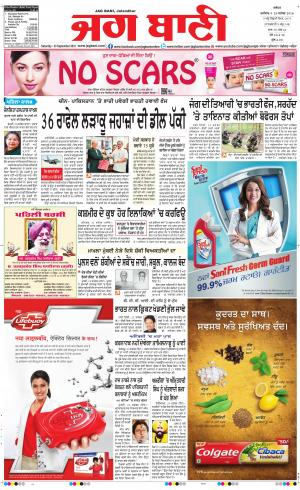 Jagbani Main - Read on ipad, iphone, smart phone and tablets.