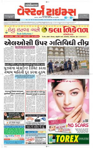 WESTERN TIMES Gandhinagar Gujarati Morning Edition - Read on ipad, iphone, smart phone and tablets.