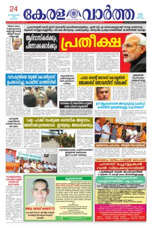 KeralaVartha - Read on ipad, iphone, smart phone and tablets
