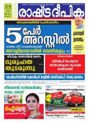 Rashtradeepika Trivandrum 24-09-2016 - Read on ipad, iphone, smart phone and tablets.