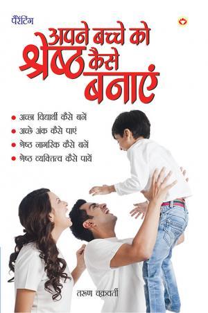 Apne Bachche Ko Shreshtha Kaise Banayen: अपने बच्चे को श्रेष्ठ कैसे बनाएं - Read on ipad, iphone, smart phone and tablets.