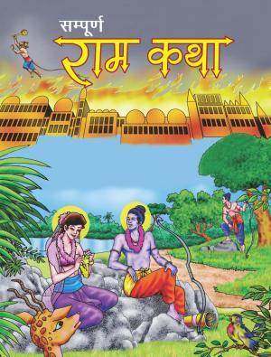 Bal Ramayan  - Read on ipad, iphone, smart phone and tablets.