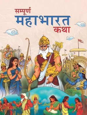 Bal Mahabharat - Read on ipad, iphone, smart phone and tablets.