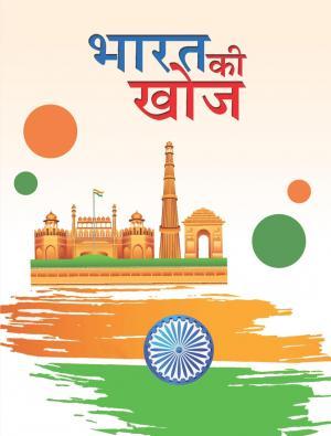 Bharat Ek Khoj - Read on ipad, iphone, smart phone and tablets.