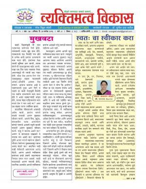 Weekly Personality Development (साप्ताहिक व्यक्तिमत्व विकास) - संपादक: मंगेश विठ्ठल कोळी - September 24, 2016