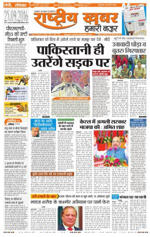 Jharkhand Edition - Read on ipad, iphone, smart phone and tablets