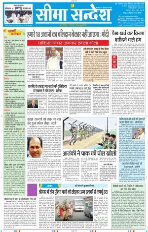 Jaipur Seema Sandesh  - Read on ipad, iphone, smart phone and tablets