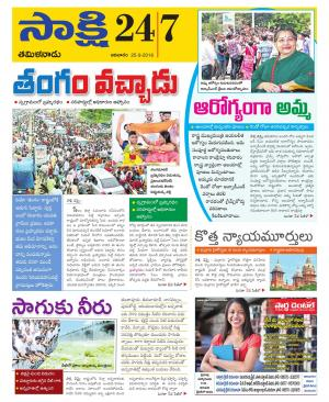Chennai City - Read on ipad, iphone, smart phone and tablets.