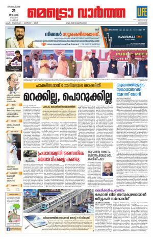Metrovaartha(Kozhikode) - Read on ipad, iphone, smart phone and tablets