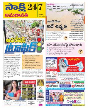 Vijayawada Amaravathi District - Read on ipad, iphone, smart phone and tablets
