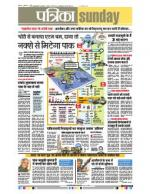 Patrika Shivpuri - Read on ipad, iphone, smart phone and tablets.
