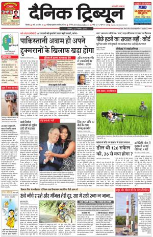 DT_25_September_2016_Rohtak - Read on ipad, iphone, smart phone and tablets.