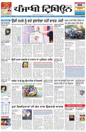 Punjabi Tribune (Delhi Edition) - Read on ipad, iphone, smart phone and tablets.