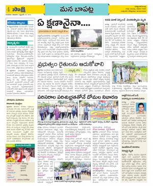 Guntur Constituencies - Read on ipad, iphone, smart phone and tablets