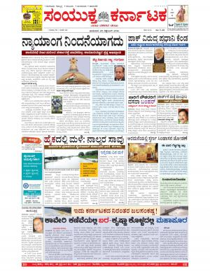 september,25,2016,Bangalore. - Read on ipad, iphone, smart phone and tablets.