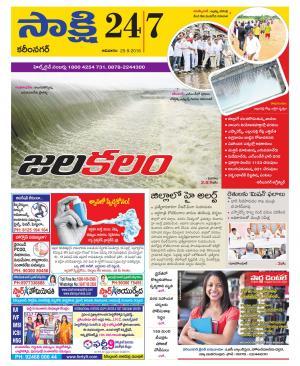 Karimnagar District - Read on ipad, iphone, smart phone and tablets.