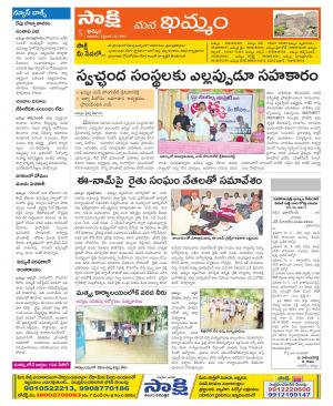 Khammam Constituencies - Read on ipad, iphone, smart phone and tablets