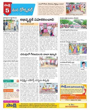 Warangal Constituencies - Read on ipad, iphone, smart phone and tablets.