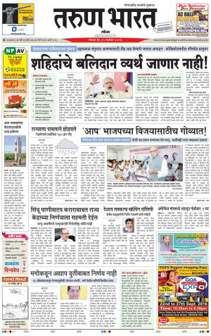 Tarun Bharat Goa - Read on ipad, iphone, smart phone and tablets
