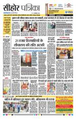 Patrika Sehore - Read on ipad, iphone, smart phone and tablets.