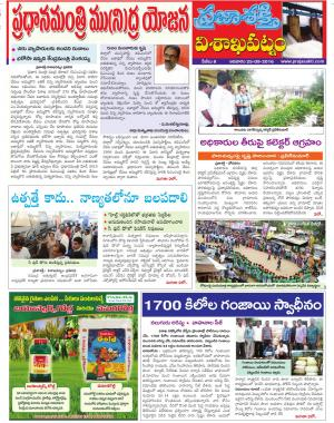 Visakha Rural - Read on ipad, iphone, smart phone and tablets