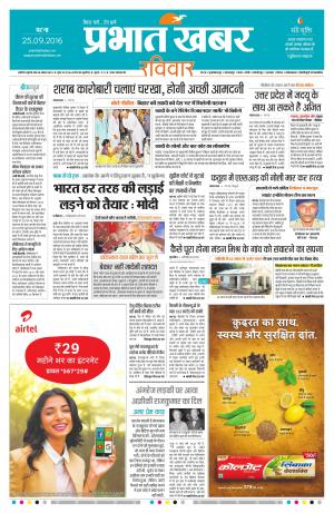 PATNA - City - Read on ipad, iphone, smart phone and tablets.