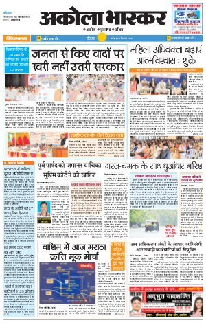 अकोला भास्कर - Read on ipad, iphone, smart phone and tablets