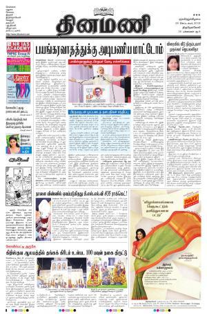 Dinamani -Tirunelveli - Read on ipad, iphone, smart phone and tablets