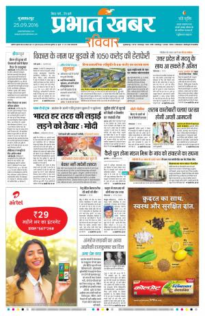 MUZAFFARPUR - City - Read on ipad, iphone, smart phone and tablets.