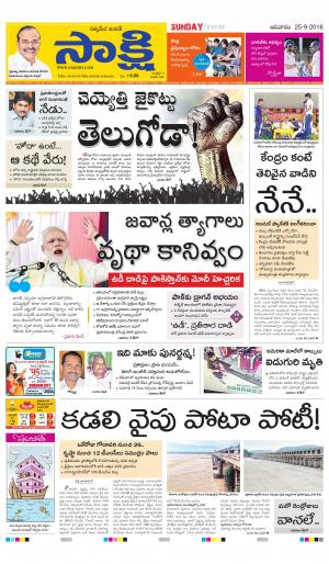 SPSR Nellore Main - Read on ipad, iphone, smart phone and tablets.
