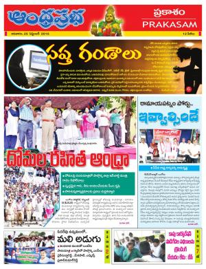 Prakasam - Read on ipad, iphone, smart phone and tablets.