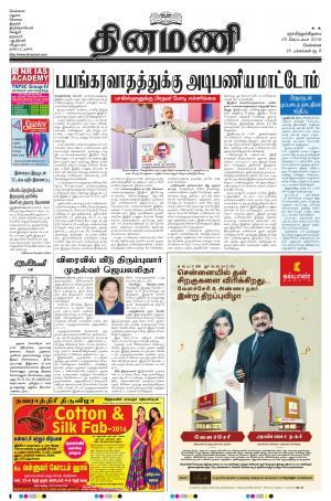 Dinamani-Chennai - Read on ipad, iphone, smart phone and tablets.