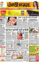 Jagraon  : Punjabi jagran News : 25th September 2016 - Read on ipad, iphone, smart phone and tablets.