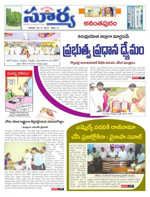 Anantapur - Read on ipad, iphone, smart phone and tablets.