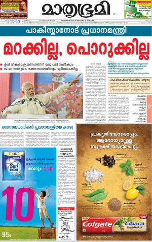 Kollam - Read on ipad, iphone, smart phone and tablets.