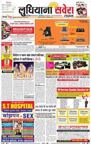 Ludhiana Savera - Read on ipad, iphone, smart phone and tablets.