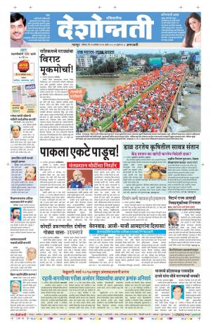25th Sep Amravati  - Read on ipad, iphone, smart phone and tablets.