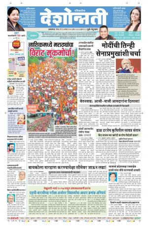 25th Sep Dhule  - Read on ipad, iphone, smart phone and tablets.