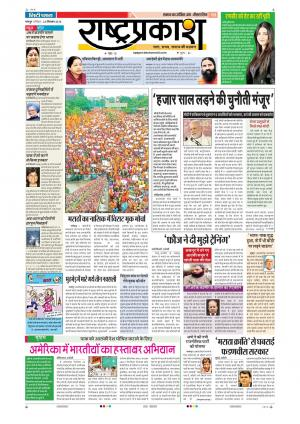 25th Sep Rashtraprakash - Read on ipad, iphone, smart phone and tablets.