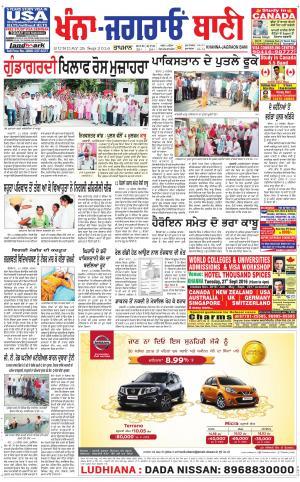 khanna jagraon bani - Read on ipad, iphone, smart phone and tablets.