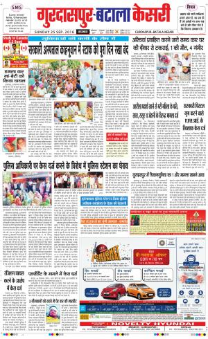 Gurdaspur Kesari - Read on ipad, iphone, smart phone and tablets.