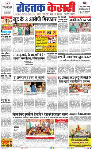 Rohtak kesari - Read on ipad, iphone, smart phone and tablets