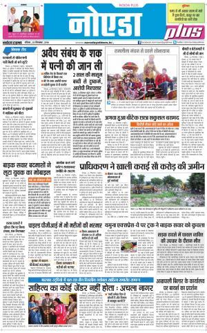 The Navodaya Times Noida - Read on ipad, iphone, smart phone and tablets