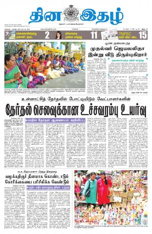 Dinaethal - Tamilnadu - Read on ipad, iphone, smart phone and tablets