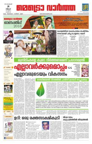 Metrovaartha(Trivandrum) - Read on ipad, iphone, smart phone and tablets