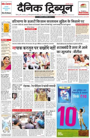 DT_26_September_2016_Rohtak - Read on ipad, iphone, smart phone and tablets.